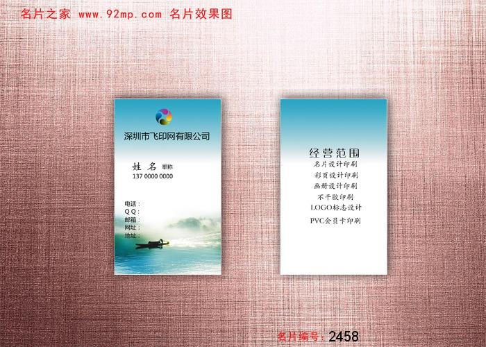 山水名片,在线名片设计,名片印刷,二维码名片,名片-之