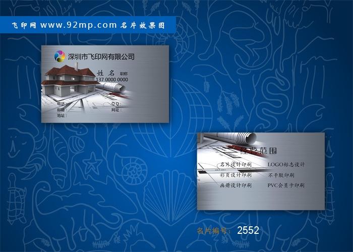 飞印网-名片之家,在线名片设计,名片印刷,二维码名片