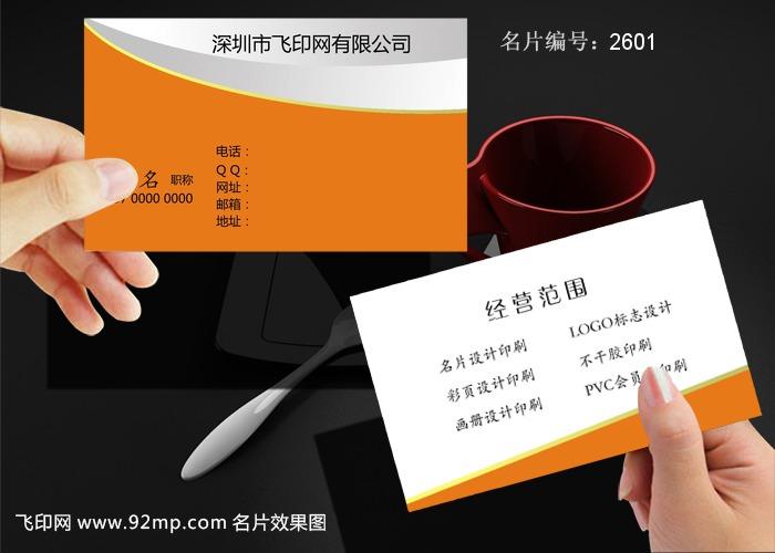 橙色名片,在线名片设计,名片印刷,二维码名片,名片-之