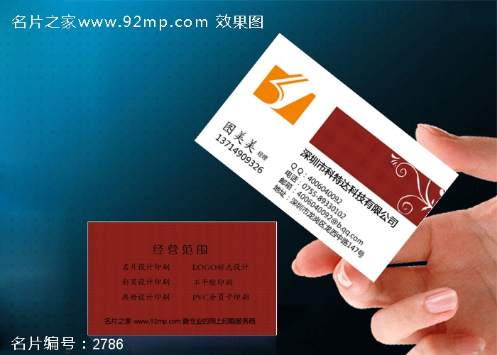 红色高档底纹名片,在线名片设计,名片印刷,二维码名片