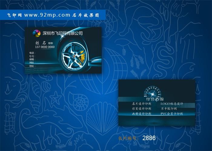 深蓝色汽车名片,在线名片设计,名片印刷,二维码名片