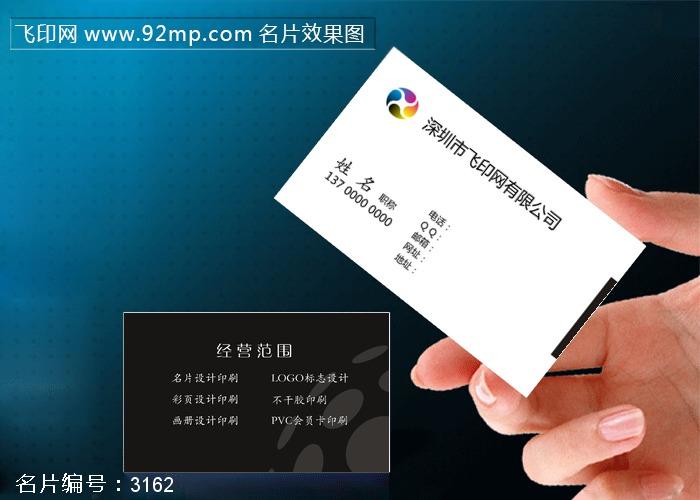 黑白商务名片,在线名片设计,名片印刷,二维码名片,-之