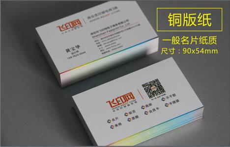 飞印网企业名片设计快捷,个性DIY自己的名片