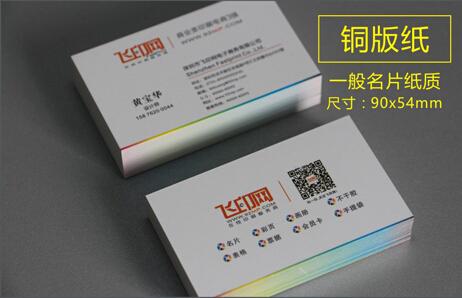 飞印网名片设计样式横式名片排版方式
