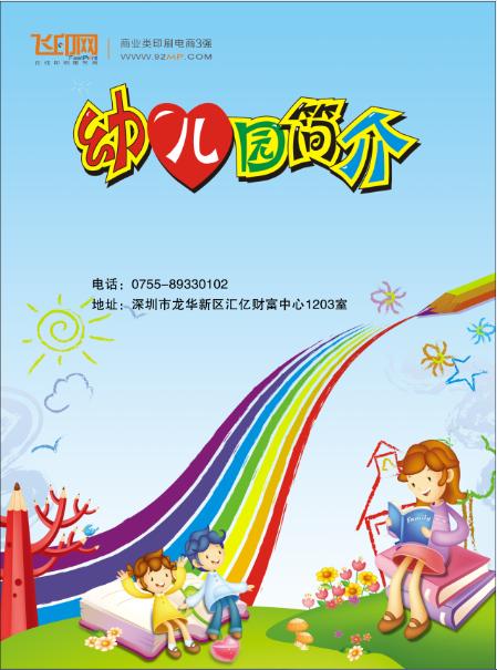 飞印网幼儿园培训班宣传单印刷模板