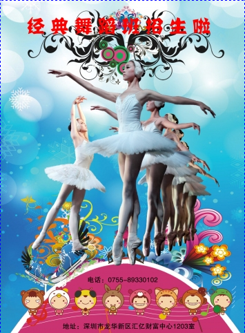 飞印网舞蹈培训班宣传单印刷模板