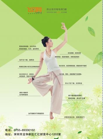 飞印网瑜伽培训班宣传单印刷模板