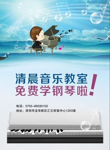 飞印网钢琴培训班宣传单印刷模板