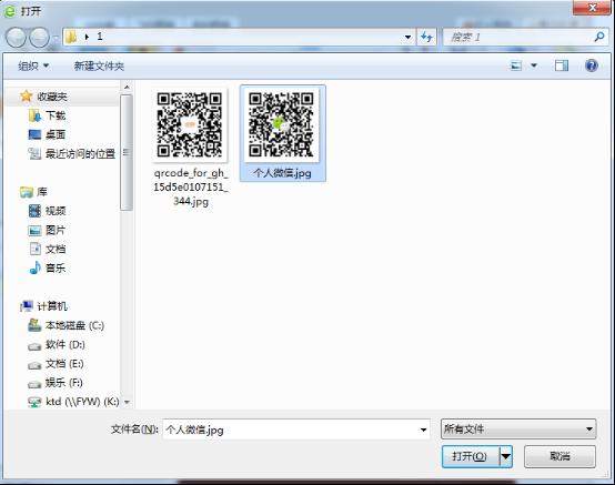飞印网上传微信二维码图片3