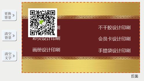 飞印网微信二维码图片上传到名片
