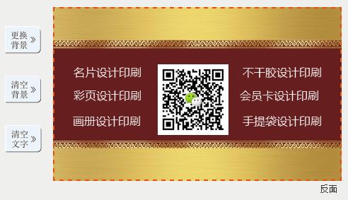 微信二维码名片制作