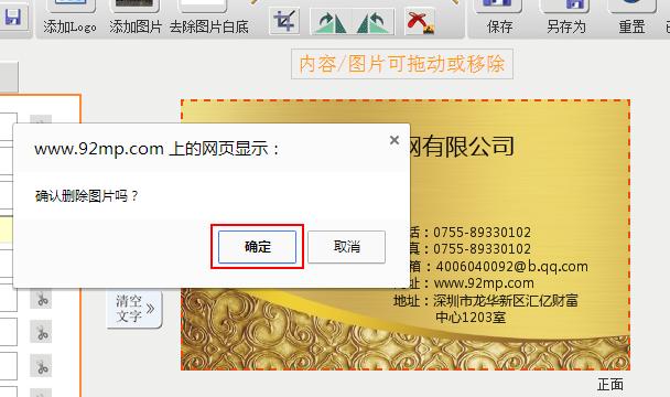 飞印网在线名片设计器确认删除logo
